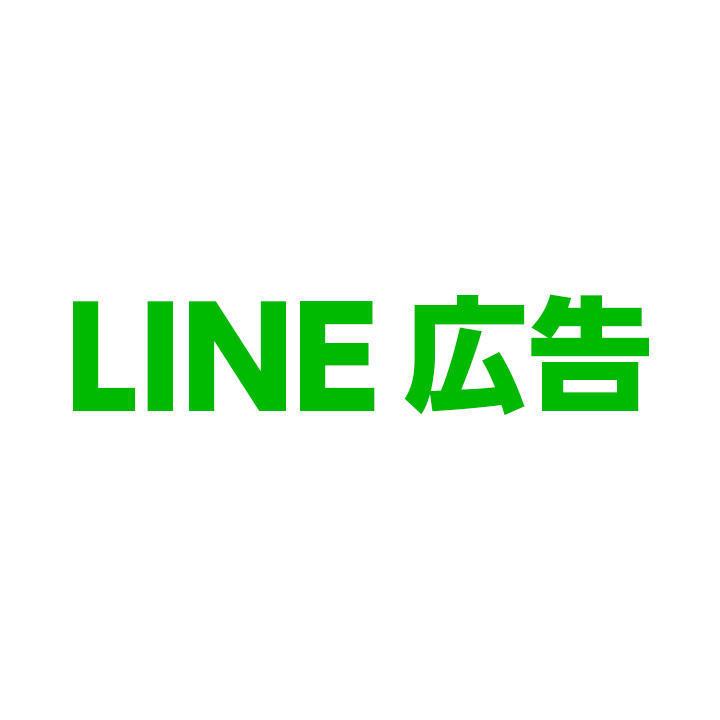 LINE 広告