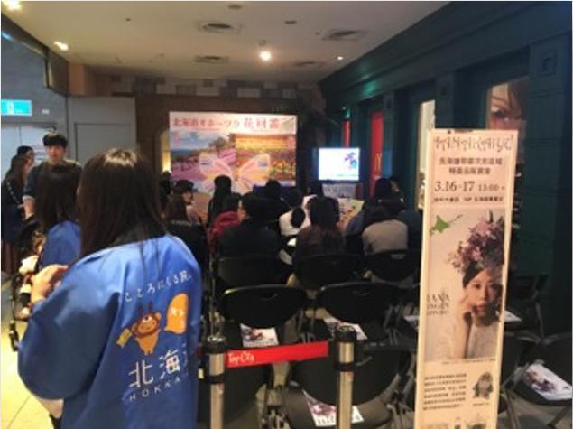 オホーツク花回遊協議会 台湾台中物産展&現地イベント