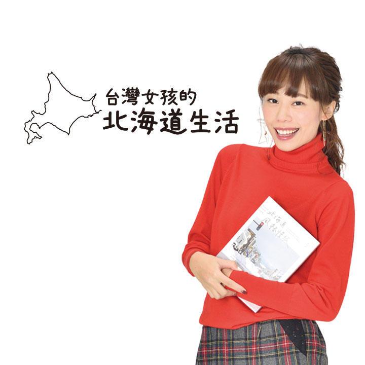 台灣女孩的北海道生活