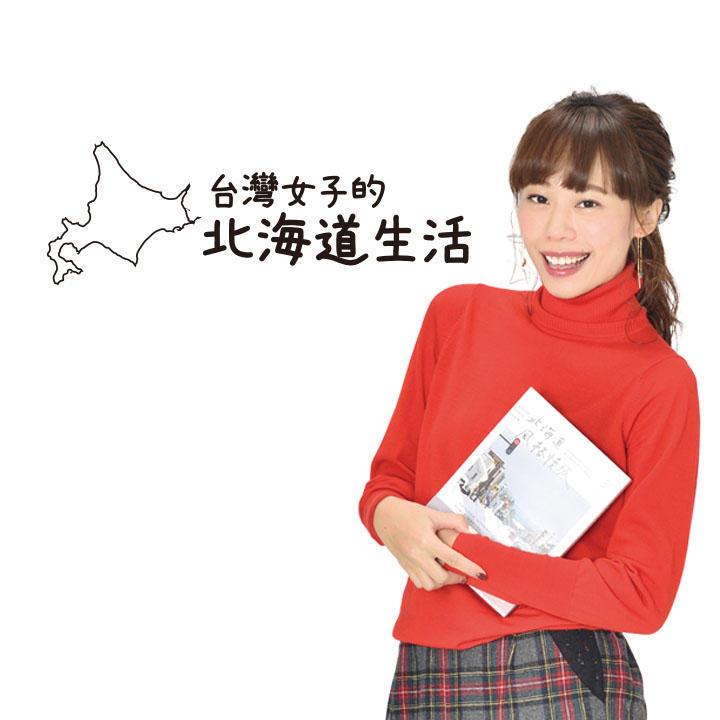 台灣女子的北海道生活