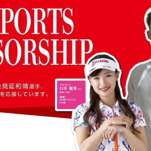 弊グループがフェンシングエペ日本代表・見延和靖選手、ゴルフ・臼井麗香プロとスポンサー契約を締結しました。