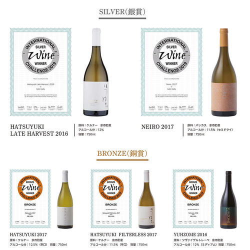 NIKI Hillsヴィレッジ醸造のワイン5商品が、『International Wine Challenge 2019』にて銀賞・銅賞を受賞しました。