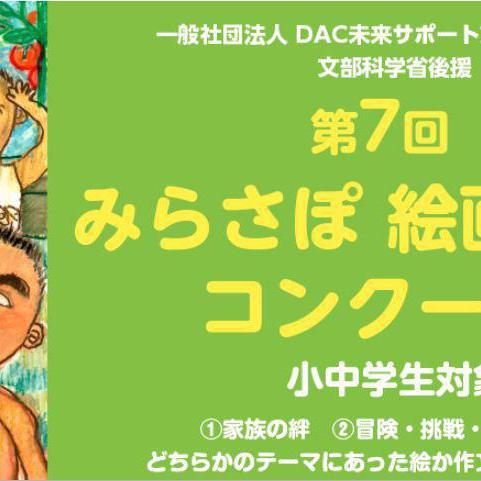 一般社団法人DAC未来サポート文化事業団主催「第7回 みらさぽ 絵画・作文コンクール」募集開始