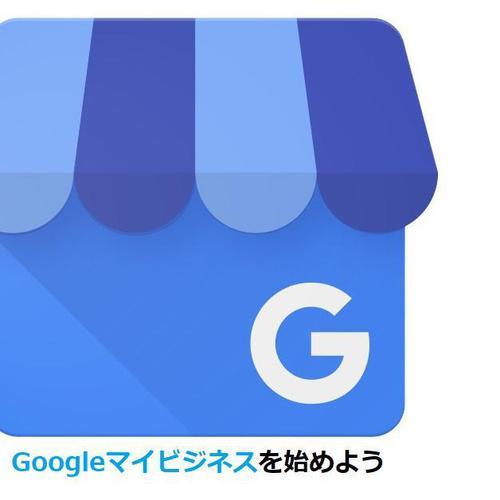 Googleマイビジネスを活用し、コロナに負けない集客対策を!