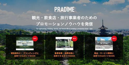 【PRADIME-パラダイム-】観光・飲食・旅行業向けプロモーションノウハウ発信サイト