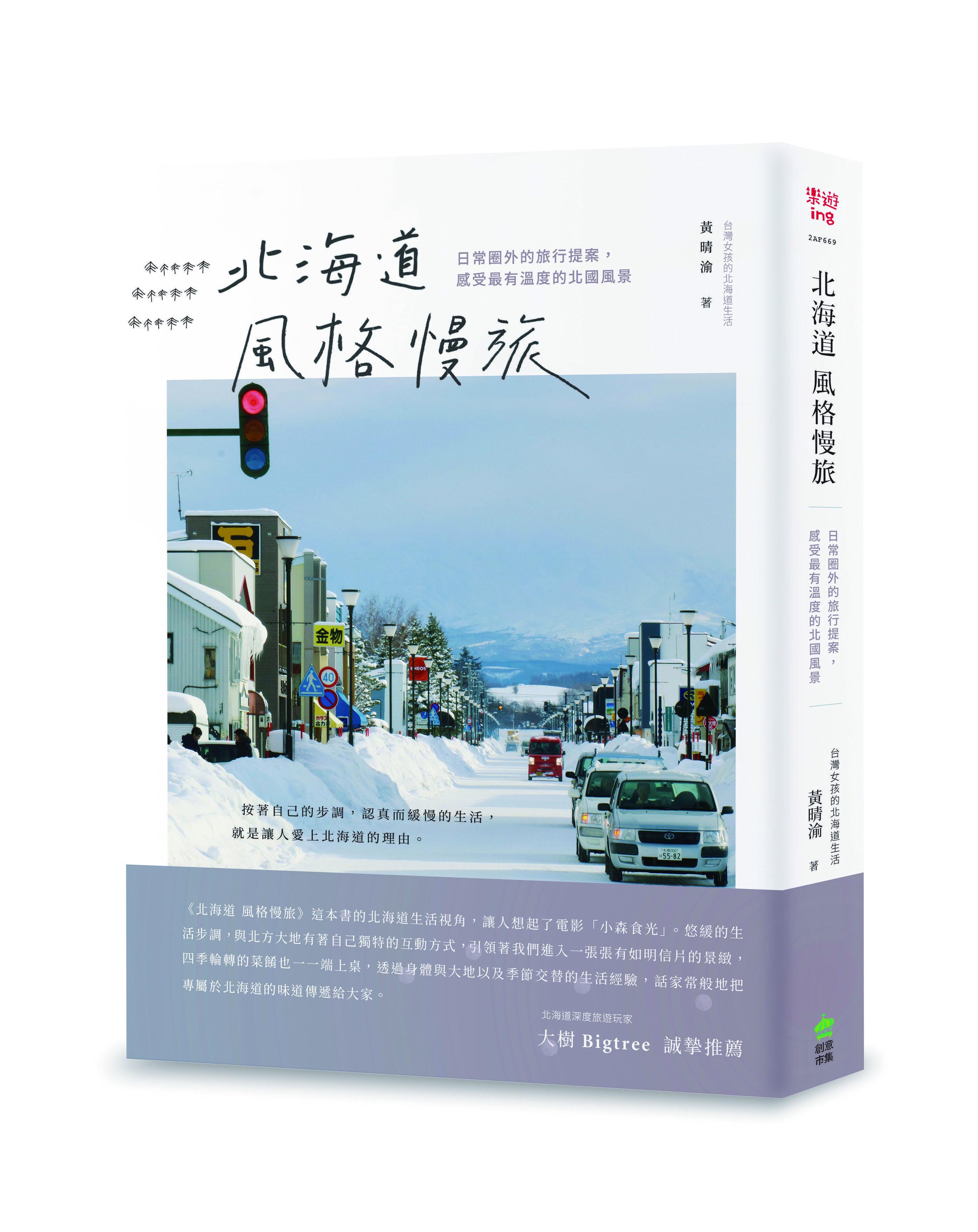 弊社社員が書籍「北海道風格慢旅」を出版しました。