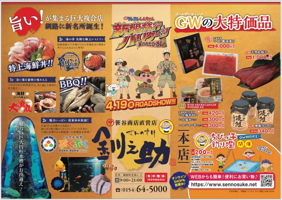 映画「クレヨンしんちゃん 新婚旅行ハリケーン ~失われたヒロシ~」GWタイアップキャンペーン