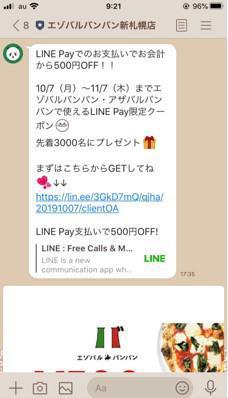 エゾバルバンバンLINE Payクーポン施策